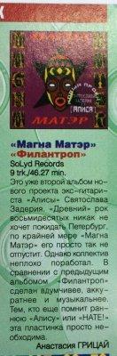 """30 апреля 1997 - Окончание записи альбома """"Филантроп"""" (МАГНА МАТЭР)"""