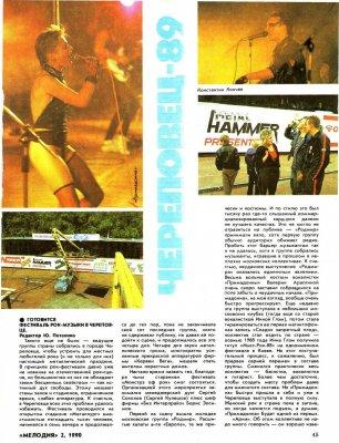 3 сентября 1989 - Концерт - Череповец - стадион «Металлург» - Фестиваль «Monster of Rock»