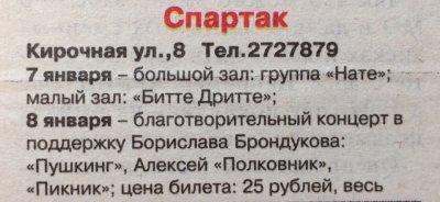 "7 января 2000 - Концерт - Санкт-Петербург - Клуб ""Спартак"" - НАТЕ!"