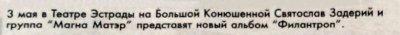 3 мая 1998 - Концерт - Санкт-Петербург - Театр Эстрады им. Райкина - «Филантроп» - МАГНА МАТЭР