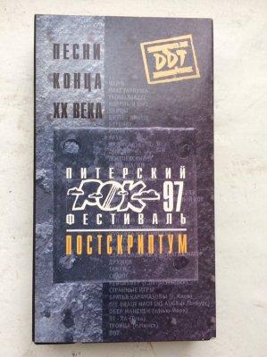 "7 июня 1997 - Концерт - Санкт-Петербург - ДС «Юбилейный» - Рок-фестиваль ""Песни конца ХХ века"" - МАГНА МАТЭР"