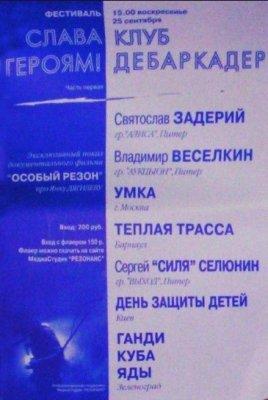 "25 сентября 2005 - Концерт - Зеленоград - Клуб ""Дебаркадер"" - Фестиваль ""Слава героям!"" - ""НАТЕ!"""