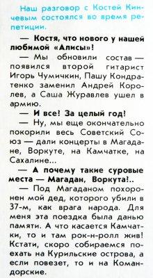 сентябрь 1989 - Концерт - Магадан