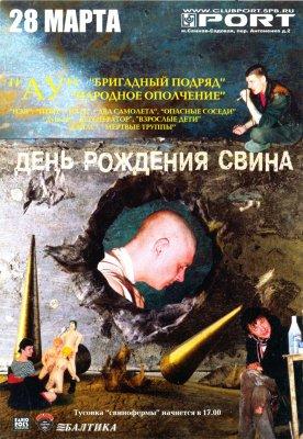 """28 марта 2004 - Концерт - Санкт-Петербург - Клуб """"Порт"""" - """"День рождения Свина"""" (сборный концерт с участием """"НАТЕ!"""")"""