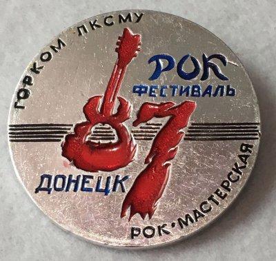 """осень 1987 - Концерт - Донецк - Дворец Молодежи """"Юность"""" - НАТЕ!"""