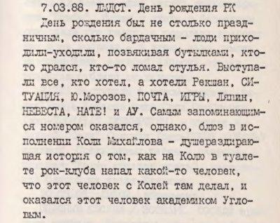 """7 марта 1988 - Концерт - Ленинград - ЛМДСТ - """"День рождения РК"""" (сборный концерт с участием """"НАТЕ!"""" и """"НЕВЕСТА"""")"""