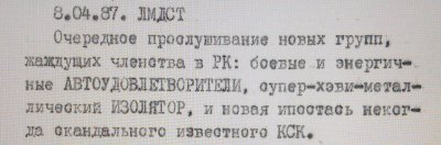 8 апреля 1987 - Ленинград - ЛМДСТ - КСК (в составе П.Кондратенко) успешно проходит прослушивание в Рок-клуб