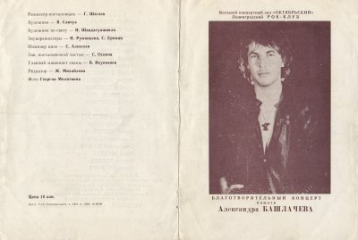 20 февраля 1990 - С.Задерий принимает участие в Благотворительном концерте памяти Александра Башлачева