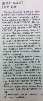 31 октября 1994 - Концерт - Ленинград - ЛМДСТ - Сборный концерт с участием Святослава Задерия и Андрея Королёва
