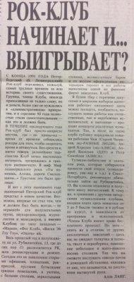 июль 1994 - Концерт - Ленинград - ЛМДСТ - Сольный концерт Андрея Королёва
