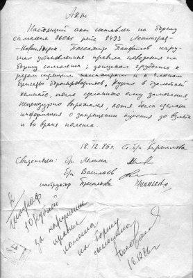 """18 декабря 1986 - Концерт - Новосибирск - Кафе """"Под яблоком Ньютона"""" - Кинчев (Акустика)"""