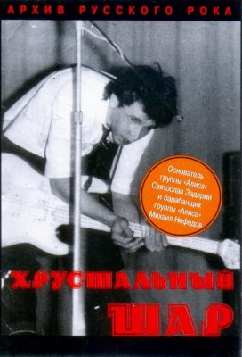 """3 января 2001 - Святослав Задерий подписывает договор на издание записей группы """"Хрустальный Шар"""""""