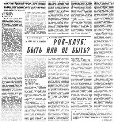 """2 июня 1984 - Опубликована статья """"Рок-клуб: быть или не быть?"""" (газета """"Коммунист"""") по итогам II РОК-фестиваля ЛРК"""