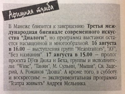 17 августа 1997 - Концерт - Санкт-Петербург - Манеж - Святослав Задерий