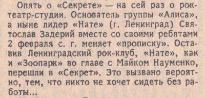 """2 февраля 1989 - Святослав Задерий и """"НАТЕ!"""" переходят в Рок-театр-студию """"Секрет"""""""