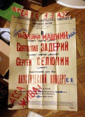 8 апреля 1990 - Концерт - Ленинград - Актовый зал ЛГУ - Акустический концерт при участии С.Задерия