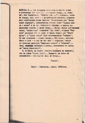 "6 апреля 1990 - Концерт - Киров - ДК ""Космос"" - Акустика"