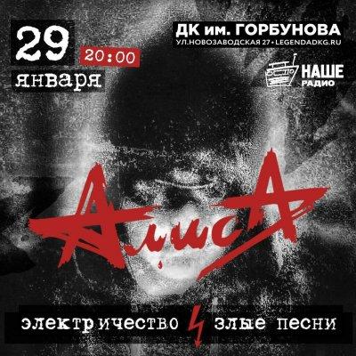 29 января 2021 - Облом - Москва - ДК им.Горбунова - «Злые песни»