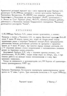 14 марта 1988 - Кинчев и директор группы Александр Тимошенко были осуждены на 7 суток за мелкое хулиганство