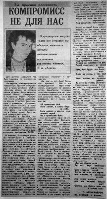 """декабрь 1987 - Выходит статья """"Компромисс не для нас"""" (""""Семь нот эстрады"""")"""