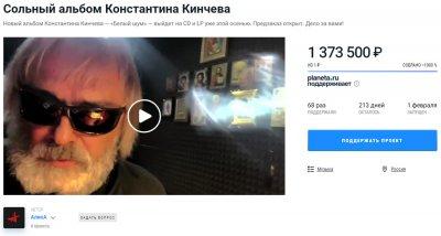 1 февраля 2021 - Открывается предзаказ на сольный альбом Константина Кинчева «Белый шум»