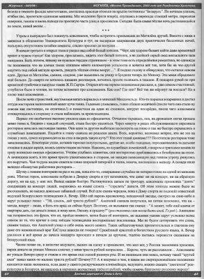11 апреля 2000 - Концерт - Минск - Дворец спорта - фестиваль «РОК-Коронация»