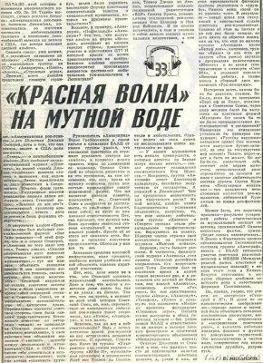 """23 января 1987 - Выходит статья «""""Красная волна"""" на мутной воде»"""