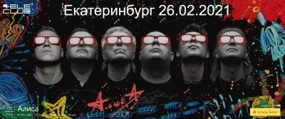 """26 февраля 2021 - Облом - Екатеринбург - """"Tele-Club"""" - «Посолонь»"""