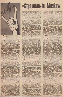 """26 августа 1991 - К.Кинчев на фестивале """"S\"""
