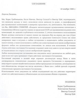 22 ноября 1985 - Подписано соглашение с Джоанной Стингрей для продвижения музыки за пределами СССР на период два года