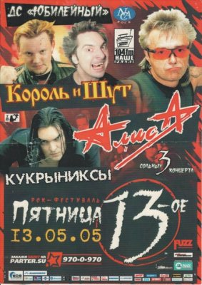 13 мая 2005 - Санкт-Петербург - ДС «Юбилейный» - «Пятница 13-е»