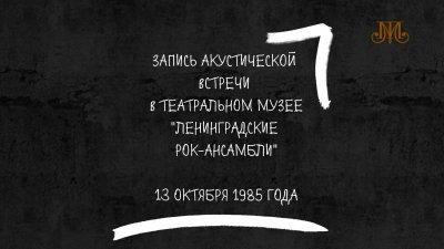 """13 октября 1985 - Концерт - Ленинград - ЛГМТиМИ (Театральный музей на площади Островского) - """"Ленинградские рок-ансамбли"""""""
