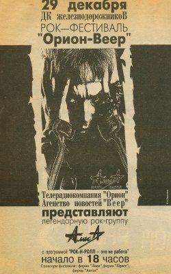 29 декабря 1996 - Концерт - Харьков - ДК Железнодорожников