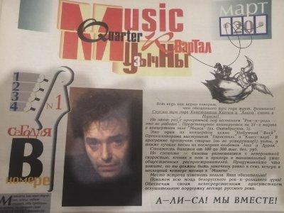 "27 марта 1997 - Концерт - Минск - КЗ ""Минск"" - «Рок-н-ролл - это не работа»"