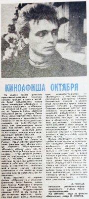 октябрь 1987 - Показ фильма «Взломщик» во Владивостоке
