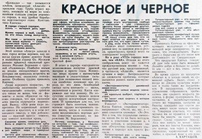 21 ноября 1987 - Выходит статья «Три цвета совести...» (Владивосток)