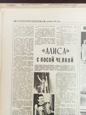 5 декабря 1987 - Выходит перепечатка статьи «Алиса с косой чёлкой» (Владивосток)