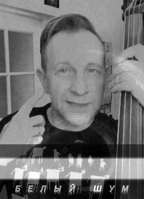 26 апреля 2021 - Знакомство с музыкантами, которые участвовали в проекте «Белый шум» - Билли Новик