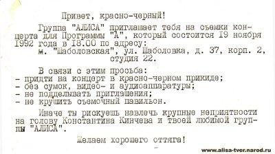 19 ноября 1992 - Концерт - Москва - «На Шаболовке»