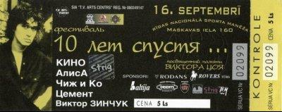 16 сентября 2000 - Концерт - Рига (Латвия) - спортивный манеж - фестиваль «10лет спустя...»