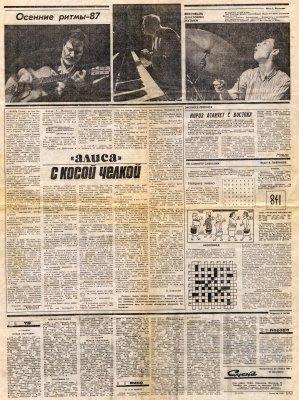22 ноября 1987 - В ленинградской газете «Смена» напечатана статья «Алиса с косой чёлкой»