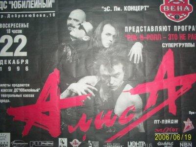22 декабря 1996 - Концерт - Санкт-Петербург - ДС «Юбилейный» - «Рок-н-ролл - это не работа»