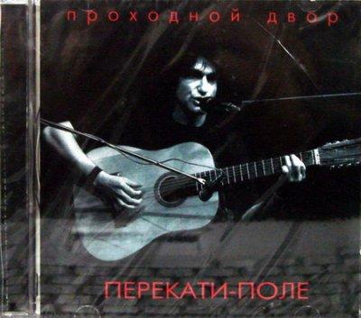 """конец августа 1988 - Кинчев слушает альбом Юрия Наумова """"Перекати-поле"""" и обращает внимание на гитариста Игоря Чумычкина"""