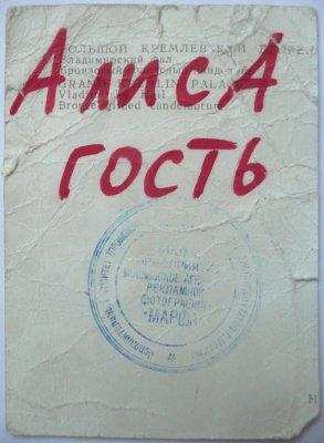 24 января 1992 - Концерт - Москва - Фестиваль «РОК вокруг Кремля», проходивший 23-26 января