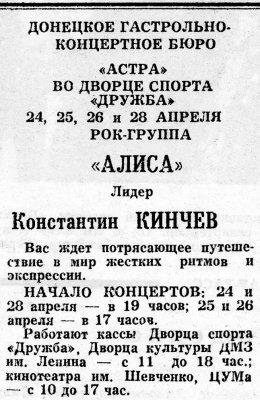 "24 апреля 1992 - Концерт - Донецк -ДС ""Дружба"""