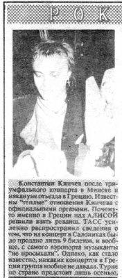 24 марта 1991 - Концерт - Минск - Выставочный зал на Проспекте Машерова
