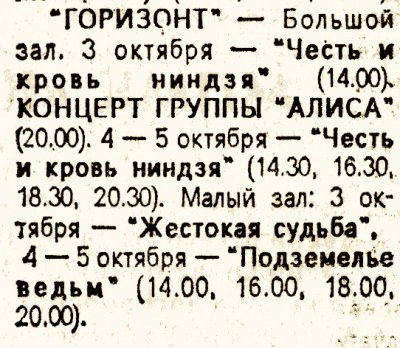 "3 октября 1992 - Концерт - Краснодар - кинотеатр ""Горизонт"""