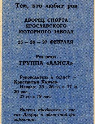 """25 февраля 1989 - Концерт - Ярославль - ДС Моторного завода (""""Автодизель"""") (Начало в 17 и в 20 часов)"""