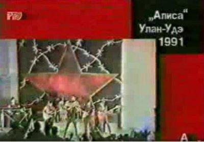 11 апреля 1991 - Концерт - Улан-Удэ - КСК ЗММК