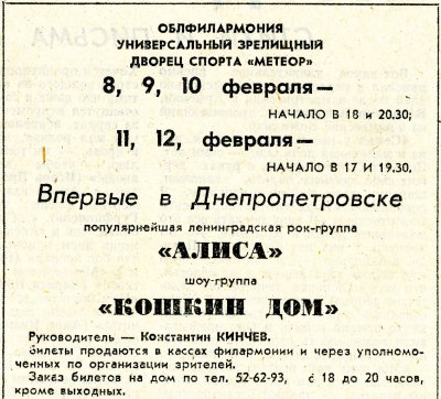 8 февраля 1989 - Концерт - Днепропетровск - ДС «Метеор»